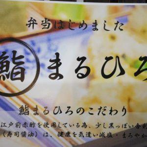 鮨まるひろ